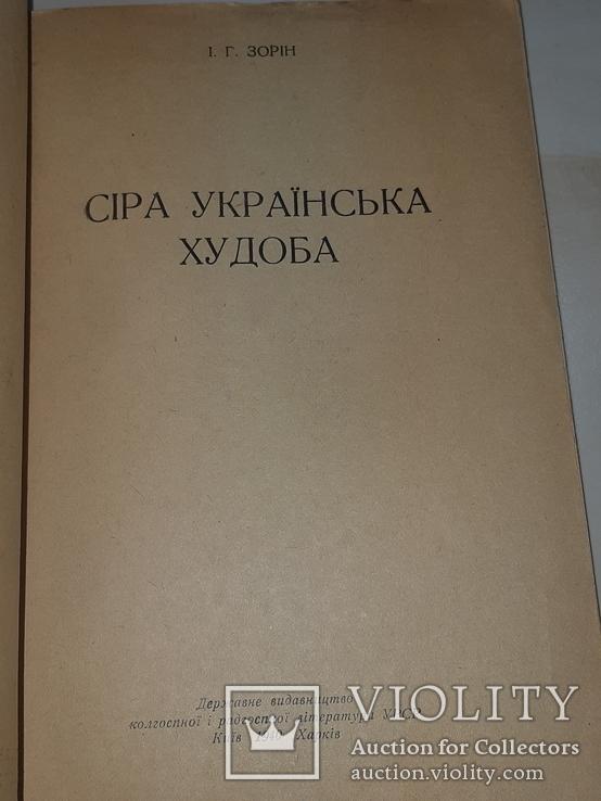 1940 Сiра українська худоба, фото №3
