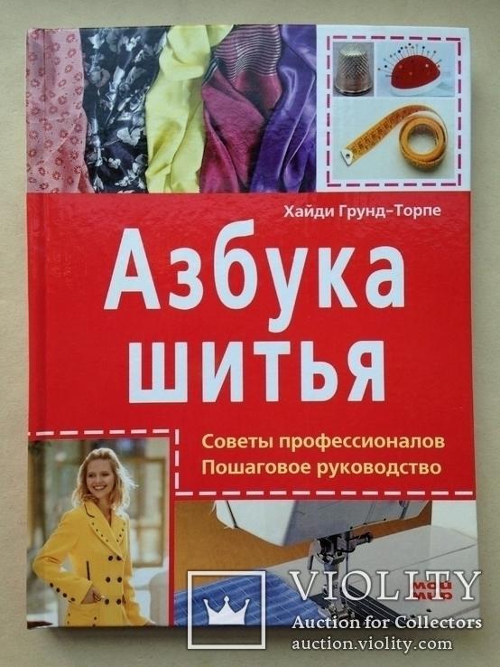 Азбука шитья  Перевод с немецкого  2005. 144 с. ил. 10 тыс. экз., фото №2