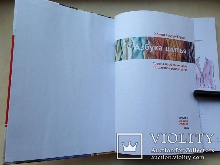 Азбука шитья  Перевод с немецкого  2005. 144 с. ил. 10 тыс. экз., фото №3