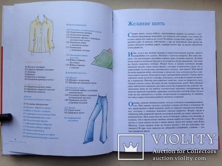 Азбука шитья  Перевод с немецкого  2005. 144 с. ил. 10 тыс. экз., фото №5