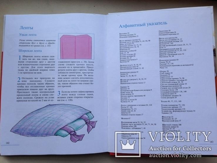 Азбука шитья  Перевод с немецкого  2005. 144 с. ил. 10 тыс. экз., фото №11
