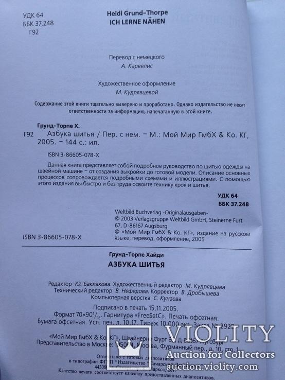 Азбука шитья  Перевод с немецкого  2005. 144 с. ил. 10 тыс. экз., фото №12