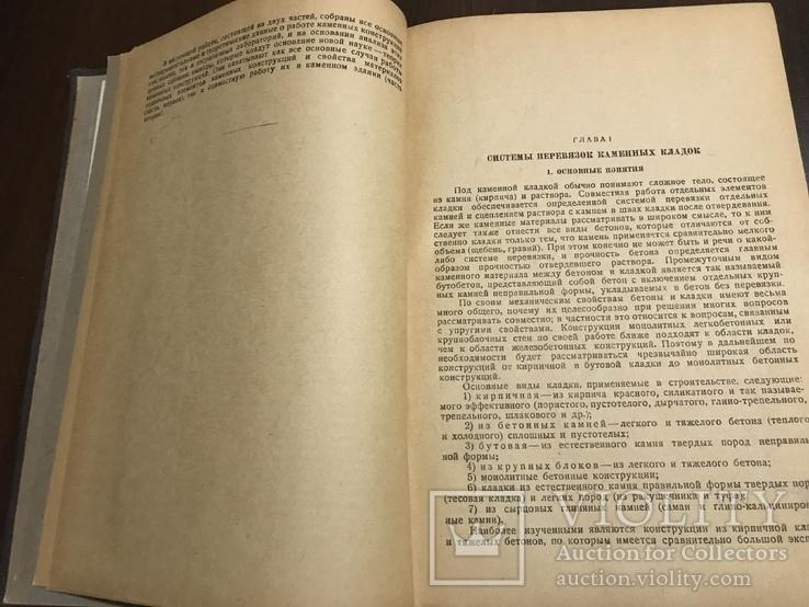 1937 Прочность и устойчивость Каменных конструкций, фото №5