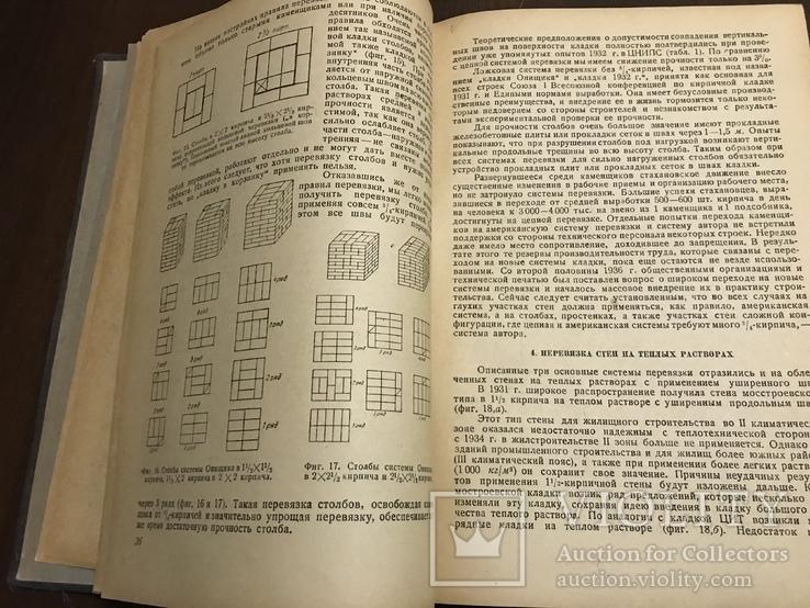 1937 Прочность и устойчивость Каменных конструкций, фото №6