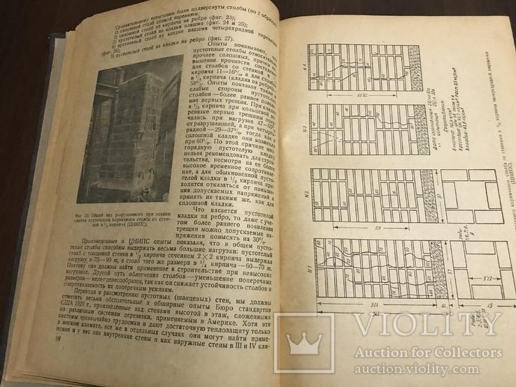 1937 Прочность и устойчивость Каменных конструкций, фото №7