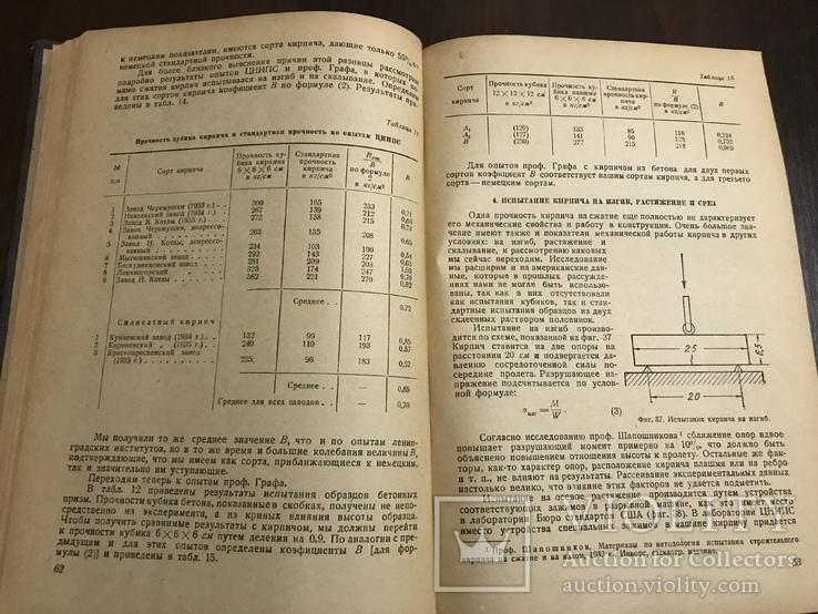 1937 Прочность и устойчивость Каменных конструкций, фото №8