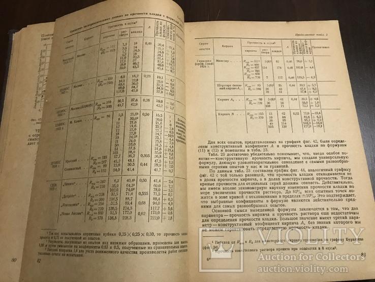 1937 Прочность и устойчивость Каменных конструкций, фото №9