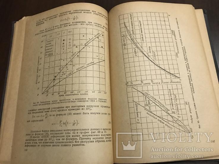 1937 Прочность и устойчивость Каменных конструкций, фото №11