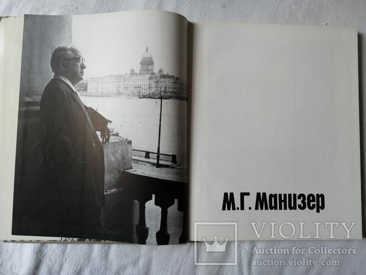 Книга М.Г.Манизер 1969г., фото №3