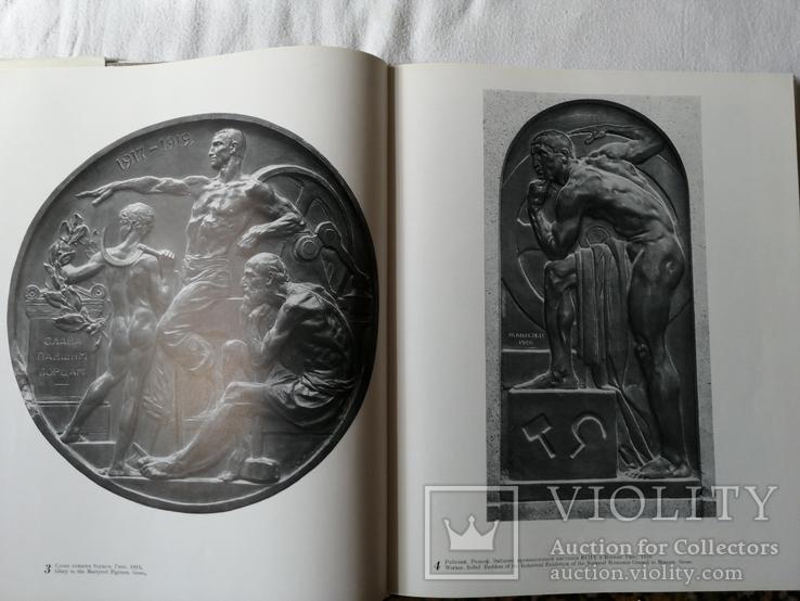 Книга М.Г.Манизер 1969г., фото №5