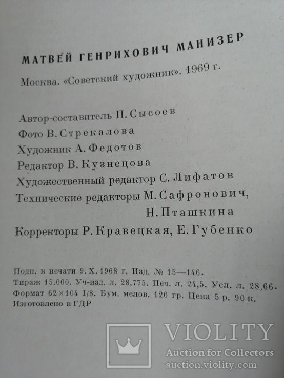 Книга М.Г.Манизер 1969г., фото №13