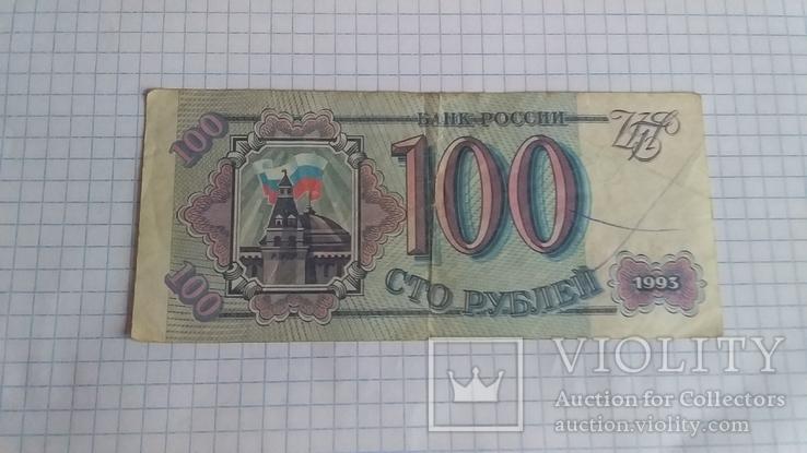 100 рублей 1993, фото №5