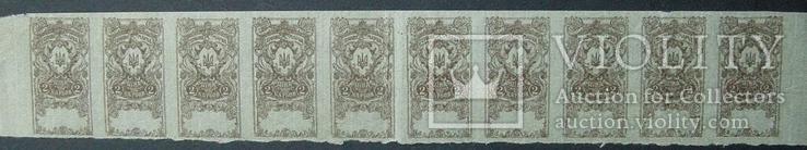 1919 г. Гербовые марки УНР 2 карбованца 10 марок