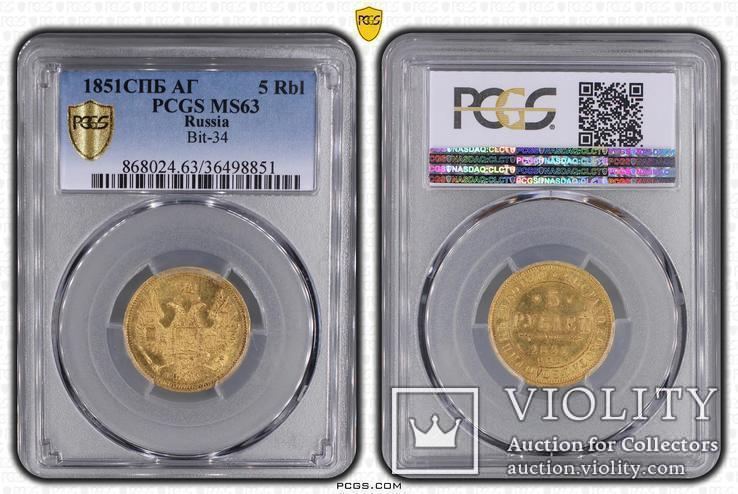 5 рублей 1851 г. PCGS MS63, фото №2
