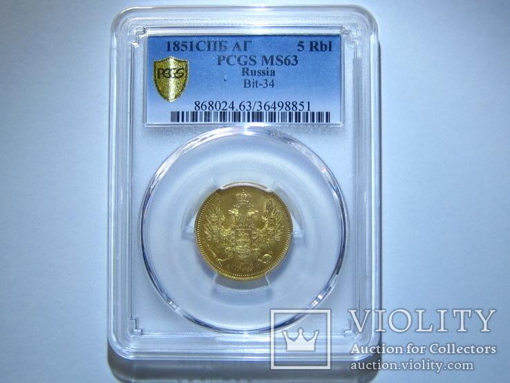 5 рублей 1851 г. PCGS MS63, фото №8