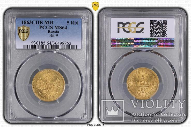 5 рублей 1863 г. PCGS MS64, фото №2