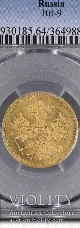 5 рублей 1863 г. PCGS MS64, фото №3