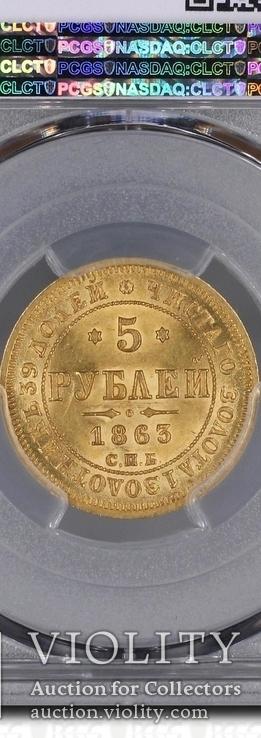5 рублей 1863 г. PCGS MS64, фото №4