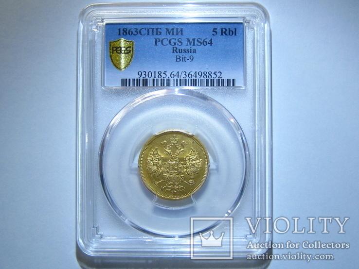 5 рублей 1863 г. PCGS MS64, фото №7