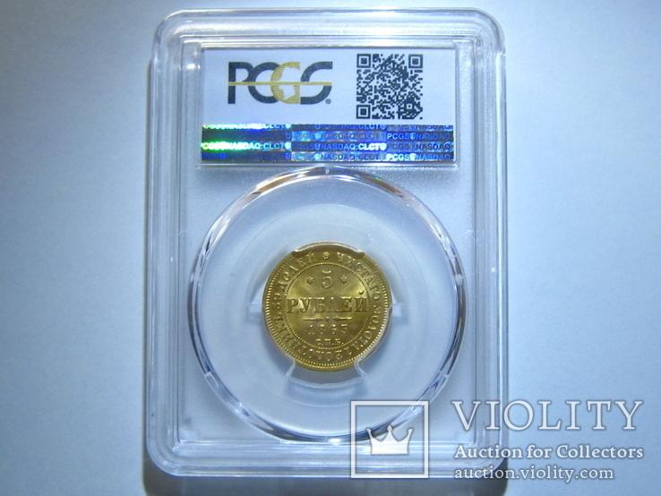 5 рублей 1863 г. PCGS MS64, фото №8