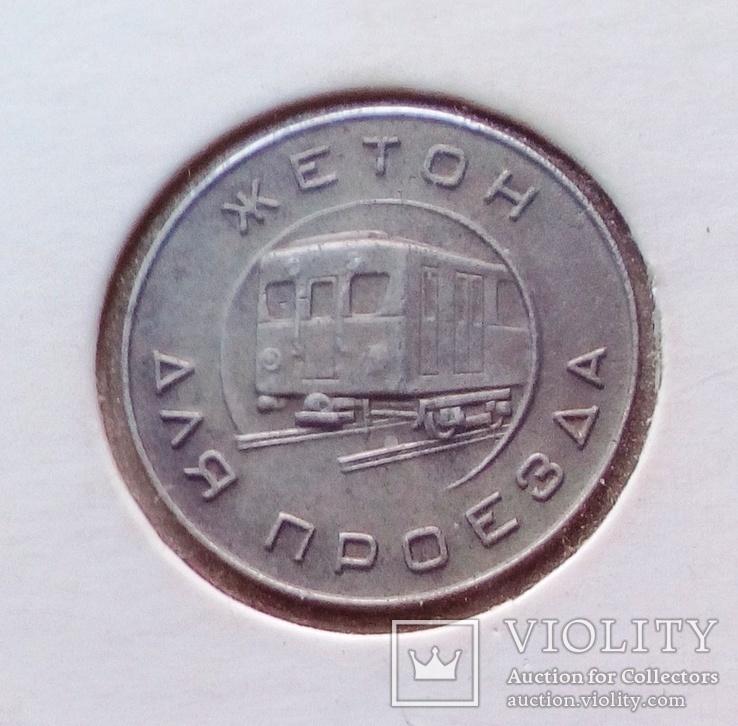 Жетон Московского метро 55 г., фото №3