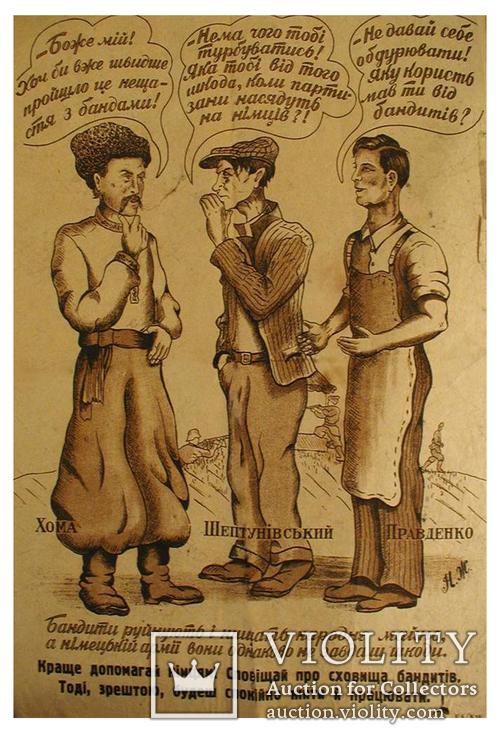 Краще допомагай німцям! Сповіщай про сховища бандитів! Тоді будеш краще жити і працювати!