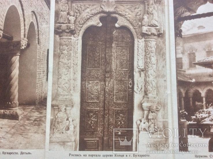 Детали старинных архитектурных памятников Румынии 1952г, фото №7