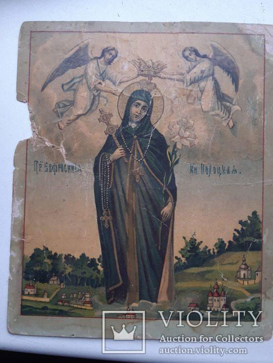 Преподобная Ефросинія Полоцкая, фото №2