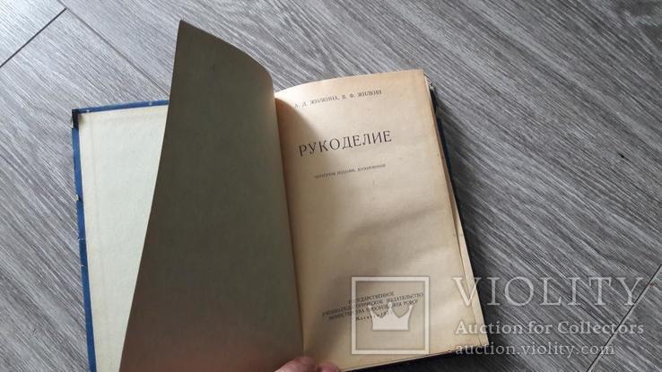Рукоделие Вышивание вязание плетение Жилкина 1959г., фото №3