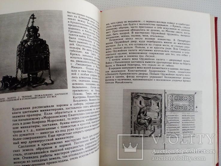 Мое Открытие москвы, фото №4