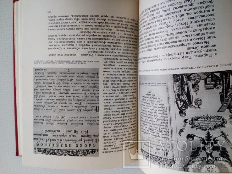 Мое Открытие москвы, фото №5