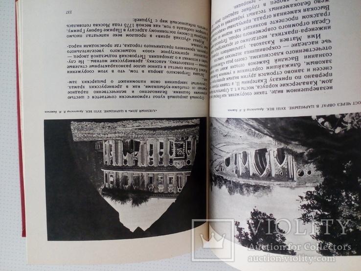 Мое Открытие москвы, фото №6