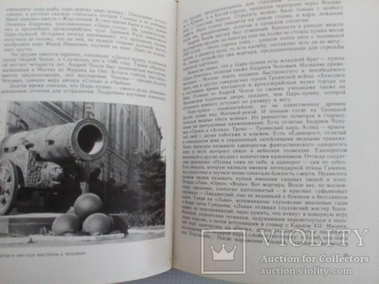 Мое Открытие москвы, фото №8