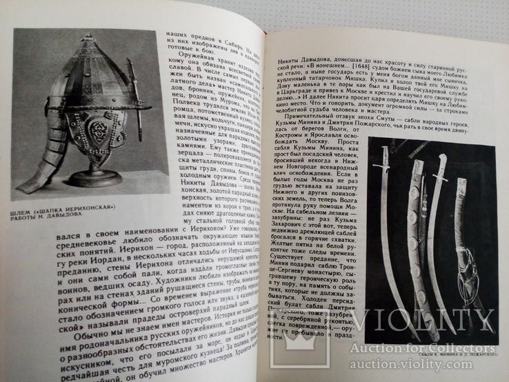 Мое Открытие москвы, фото №9