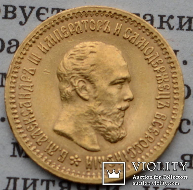 5 рублей 1889 г