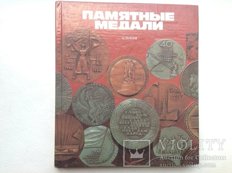 """Памятные медали. Киев """"Мыстэцтво"""" 1988 г., фото №2"""