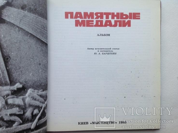 """Памятные медали. Киев """"Мыстэцтво"""" 1988 г., фото №3"""