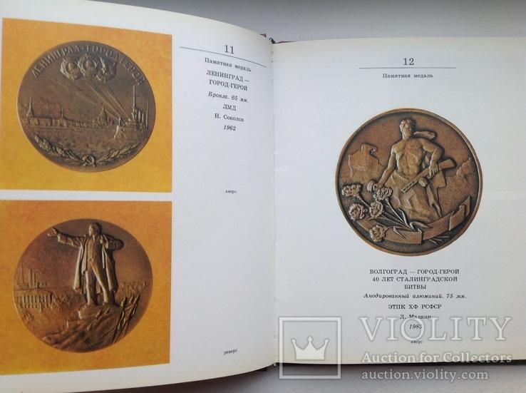 """Памятные медали. Киев """"Мыстэцтво"""" 1988 г., фото №4"""