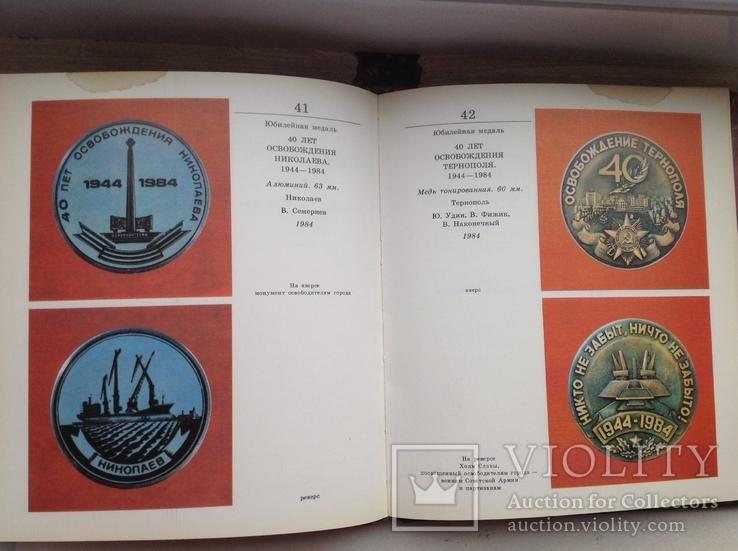 """Памятные медали. Киев """"Мыстэцтво"""" 1988 г., фото №6"""