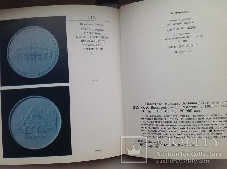 """Памятные медали. Киев """"Мыстэцтво"""" 1988 г., фото №8"""