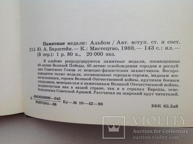 """Памятные медали. Киев """"Мыстэцтво"""" 1988 г., фото №9"""