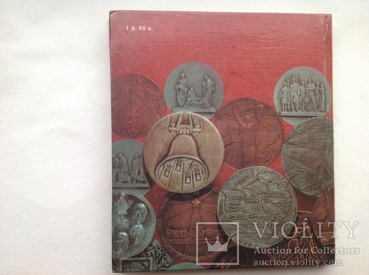 """Памятные медали. Киев """"Мыстэцтво"""" 1988 г., фото №10"""