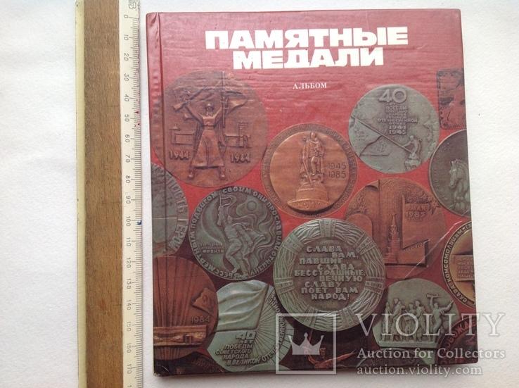 """Памятные медали. Киев """"Мыстэцтво"""" 1988 г., фото №11"""