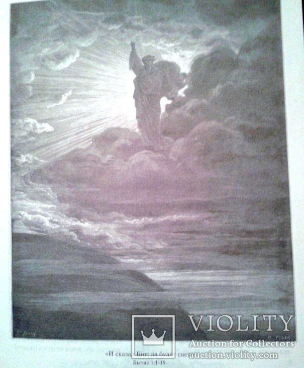 230 гравюр Гюстава Доре. Каноническая Библия., фото №4