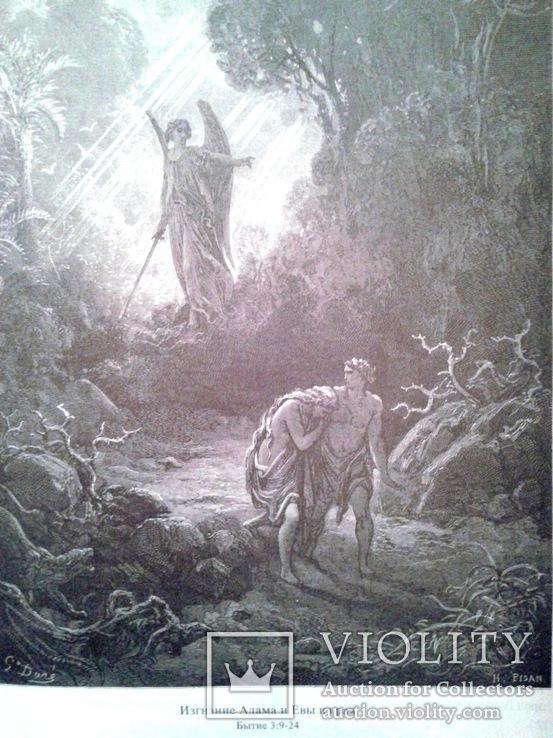 230 гравюр Гюстава Доре. Каноническая Библия., фото №5