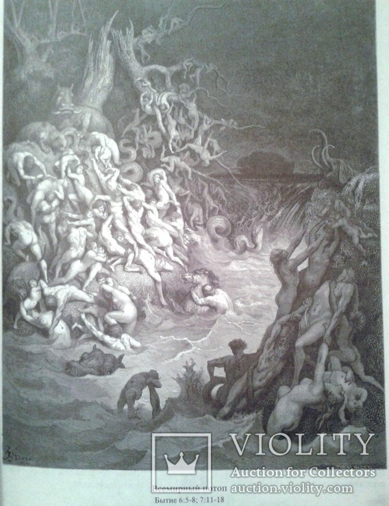 230 гравюр Гюстава Доре. Каноническая Библия., фото №6