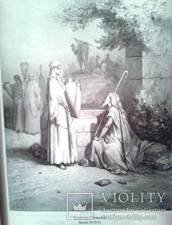 230 гравюр Гюстава Доре. Каноническая Библия., фото №8