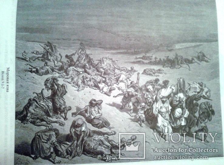 230 гравюр Гюстава Доре. Каноническая Библия., фото №9