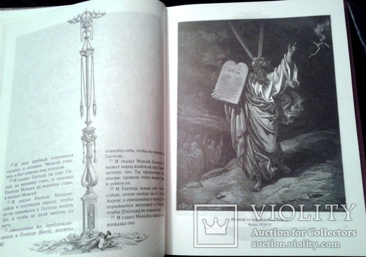 230 гравюр Гюстава Доре. Каноническая Библия., фото №10