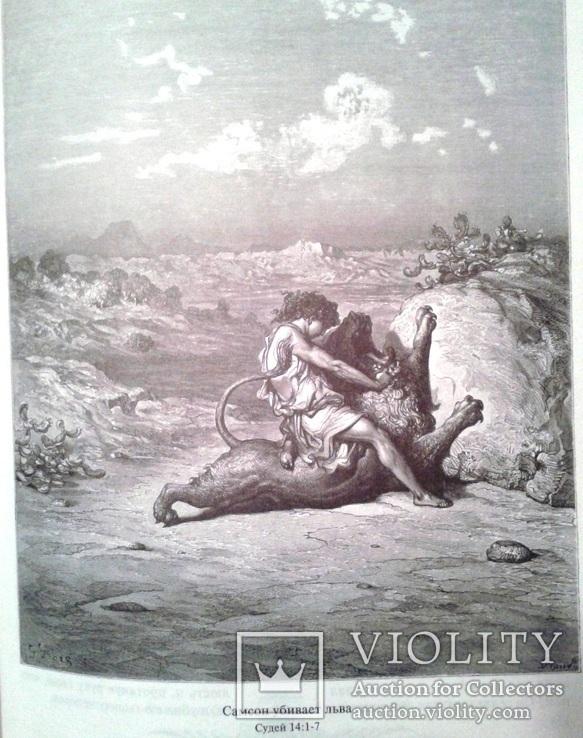 230 гравюр Гюстава Доре. Каноническая Библия., фото №12